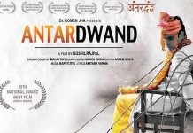 Antardwand film poster