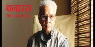 kedarnath singh poem by manjit thakur